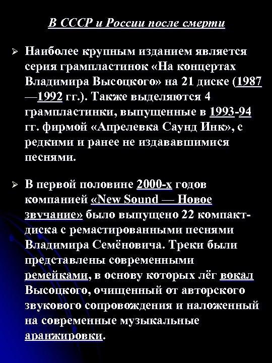 В СССР и России после смерти Ø Наиболее крупным изданием является серия грампластинок «На
