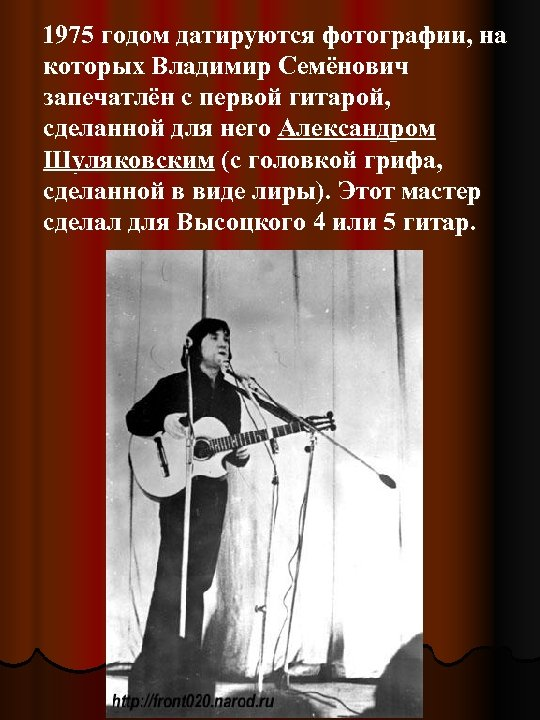 1975 годом датируются фотографии, на которых Владимир Семёнович запечатлён с первой гитарой, сделанной