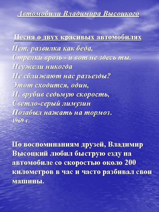 Автомобили Владимира Высоцкого Песня о двух красивых автомобилях Нет, развилка как беда, Стрелки врозь