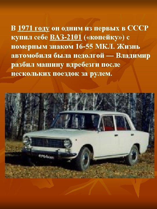 В 1971 году он одним из первых в СССР купил себе ВАЗ-2101 (