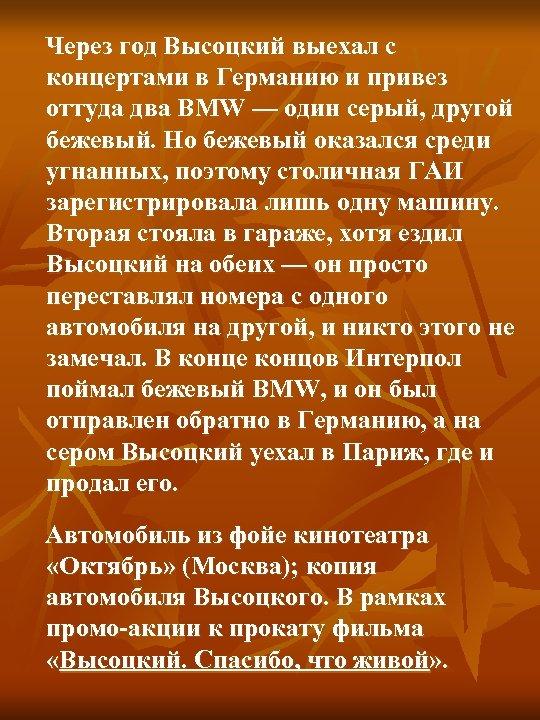 Через год Высоцкий выехал с концертами в Германию и привез оттуда два BMW