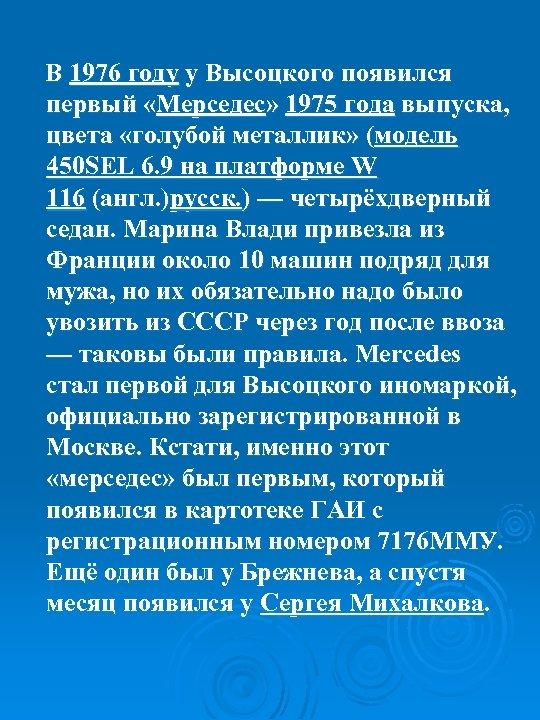 В 1976 году у Высоцкого появился первый «Мерседес» 1975 года выпуска, цвета «голубой