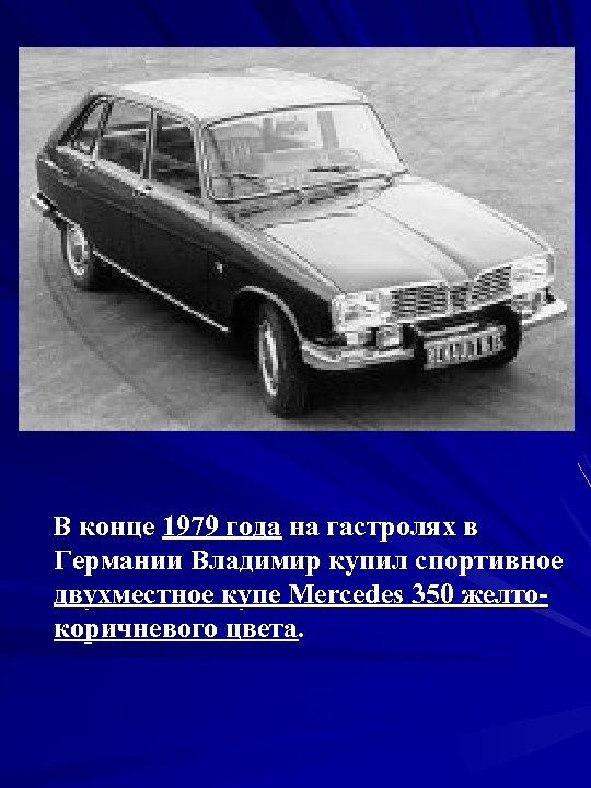 В конце 1979 года на гастролях в Германии Владимир купил спортивное двухместное купе