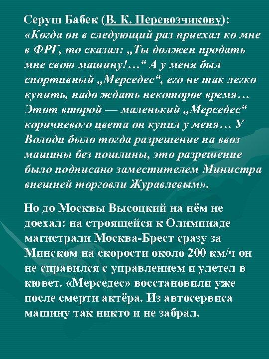 Серуш Бабек (В. К. Перевозчикову): «Когда он в следующий раз приехал ко мне