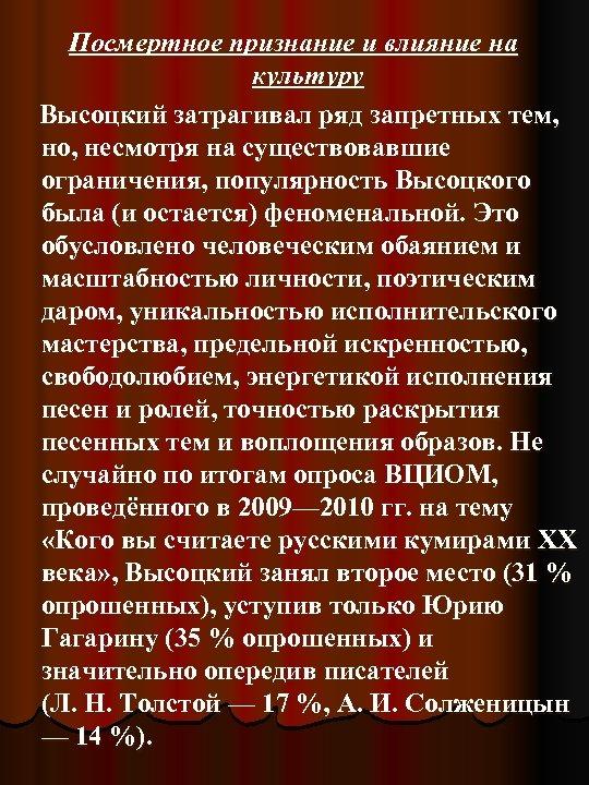 Посмертное признание и влияние на культуру Высоцкий затрагивал ряд запретных тем, но, несмотря на