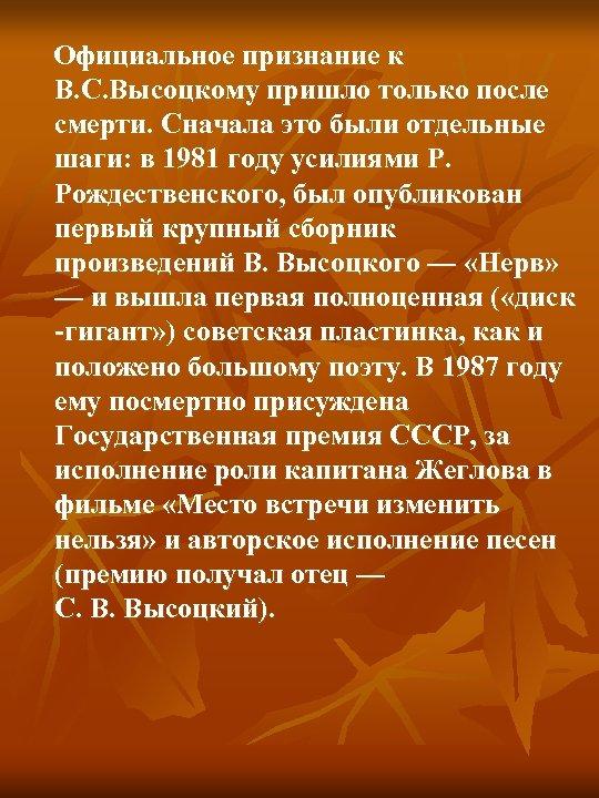 Официальное признание к В. С. Высоцкому пришло только после смерти. Сначала это были