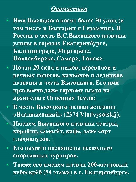 Ономастика • Имя Высоцкого носят более 30 улиц (в том числе в Болгарии и