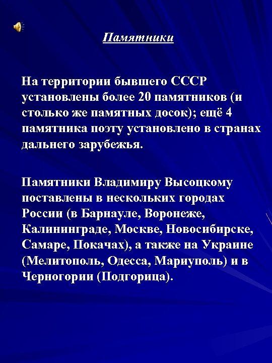 Памятники На территории бывшего СССР установлены более 20 памятников (и столько же памятных досок);