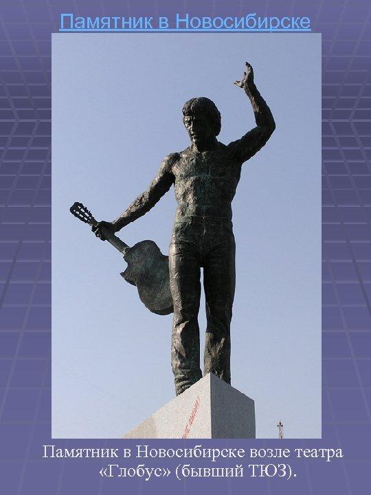 Памятник в Новосибирске возле театра «Глобус» (бывший ТЮЗ).