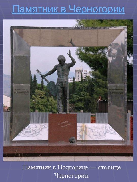 Памятник в Черногории Памятник в Подгорице — столице Черногории.