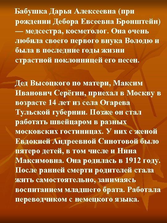 Бабушка Дарья Алексеевна (при рождении Дебора Евсеевна Бронштейн) — медсестра, косметолог. Онa очень