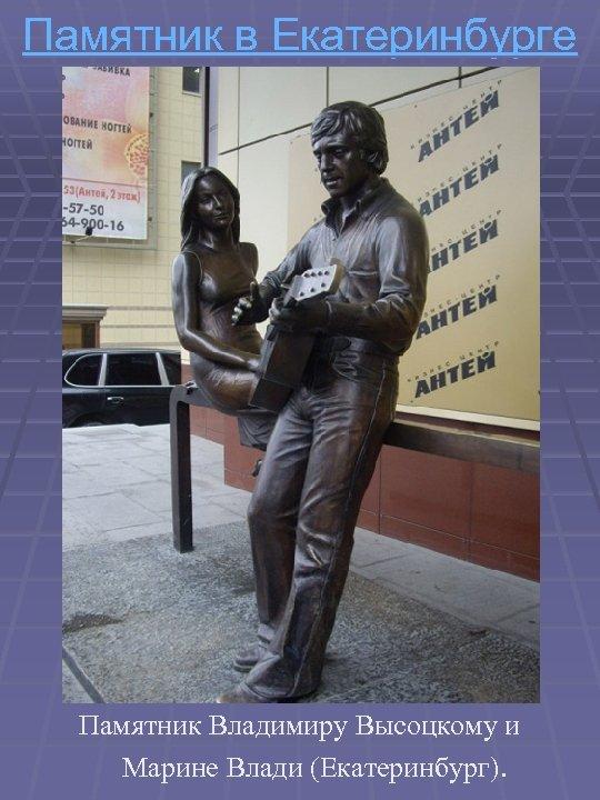 Памятник в Екатеринбурге Памятник Владимиру Высоцкому и Марине Влади (Екатеринбург).