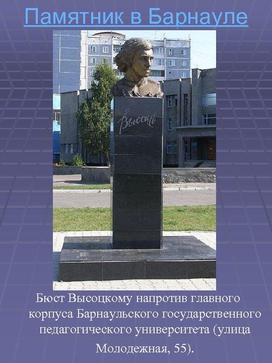 Памятник в Барнауле Бюст Высоцкому напротив главного корпуса Барнаульского государственного педагогического университета (улица Молодежная,