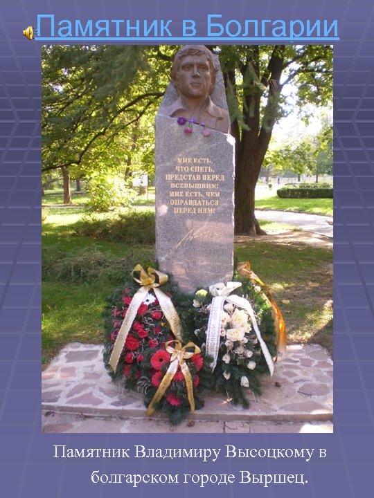 Памятник в Болгарии Памятник Владимиру Высоцкому в болгарском городе Выршец.