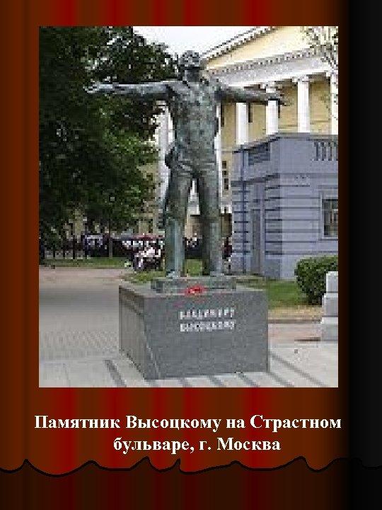 Памятник Высоцкому на Страстном бульваре, г. Москва