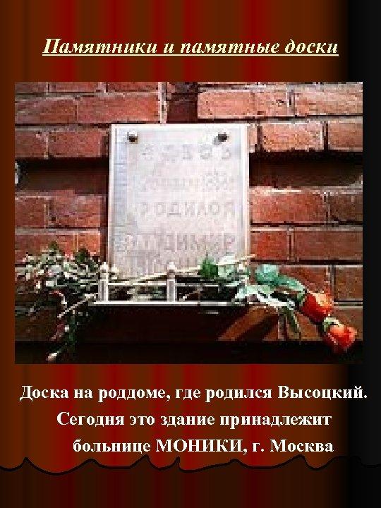 Памятники и памятные доски Доска на роддоме, где родился Высоцкий. Сегодня это здание принадлежит