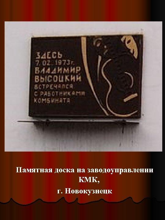 Памятная доска на заводоуправлении КМК, г. Новокузнецк
