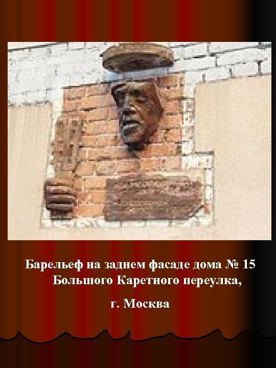 Барельеф на заднем фасаде дома № 15 Большого Каретного переулка, г. Москва