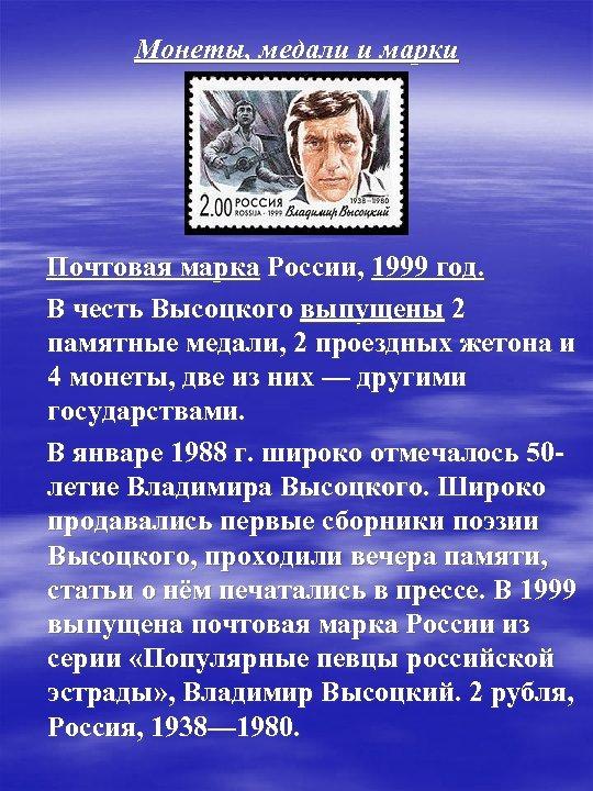 Монеты, медали и марки Почтовая марка России, 1999 год. В честь Высоцкого выпущены 2