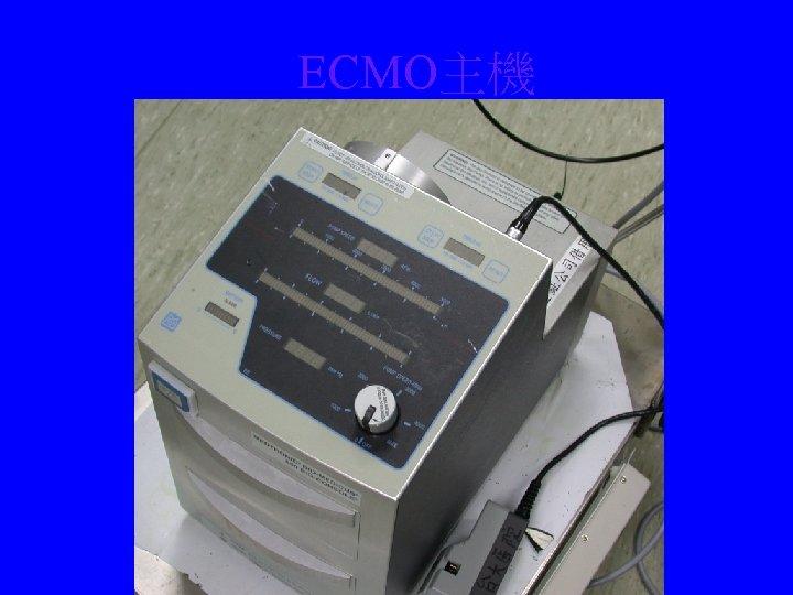 ECMO主機