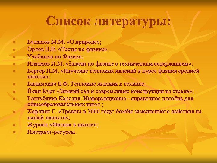 Список литературы: n n n Балашов М. М. «О природе» ; Орлов Н. В.