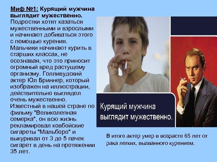 Миф № 1: Курящий мужчина выглядит мужественно. Подростки хотят казаться мужественными и взрослыми