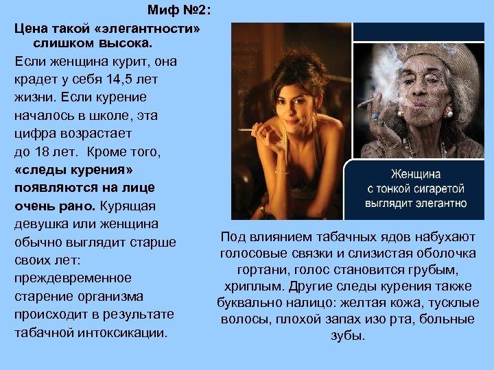 Миф № 2: Цена такой «элегантности» слишком высока. Если женщина курит, она крадет