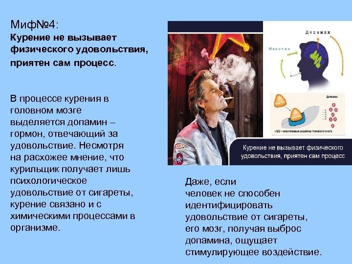 Миф№ 4: Курение не вызывает физического удовольствия, приятен сам процесс. В процессе курения в