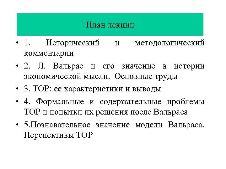 План лекции • 1. Исторический и методологический комментарии • 2. Л. Вальрас и его