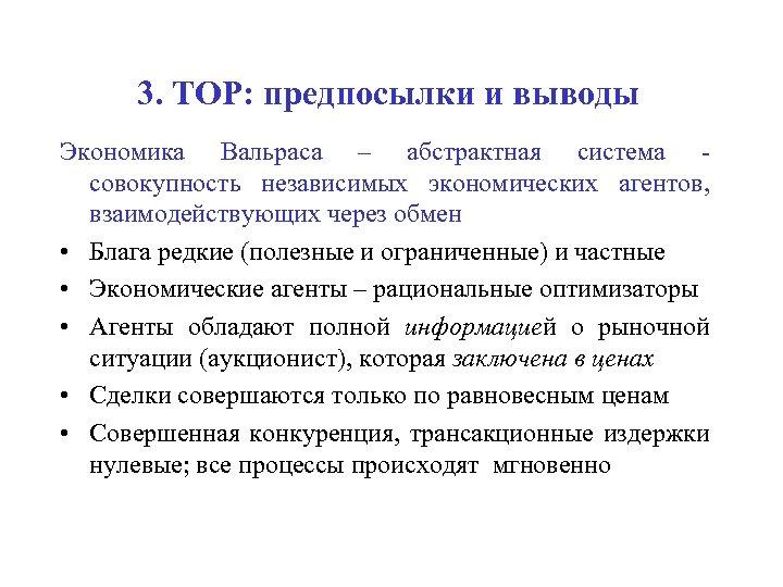 3. ТОР: предпосылки и выводы Экономика Вальраса – абстрактная система - совокупность независимых экономических