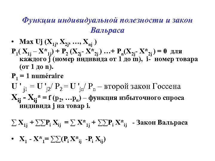 Функции индивидуальной полезности и закон Вальраса • Max Uj (X 1 j, X 2
