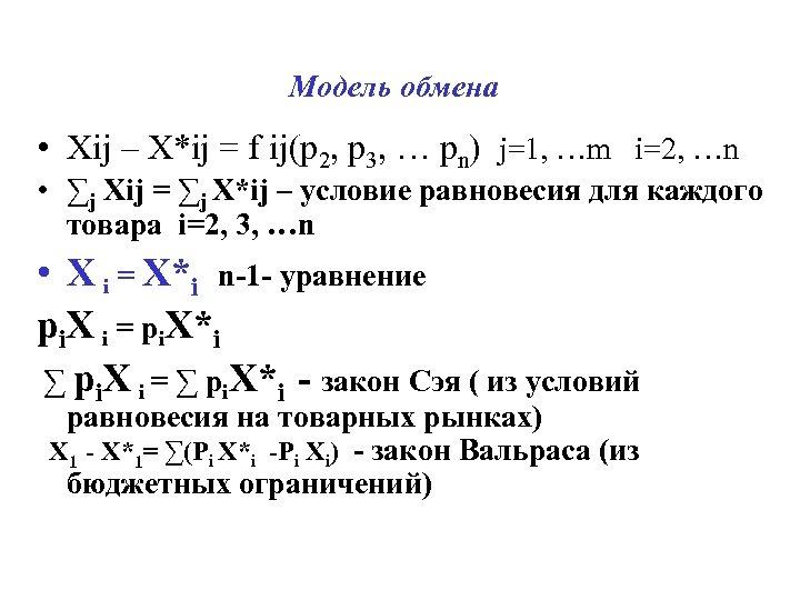 Модель обмена • Xij – X*ij = f ij(p 2, p 3, … pn)