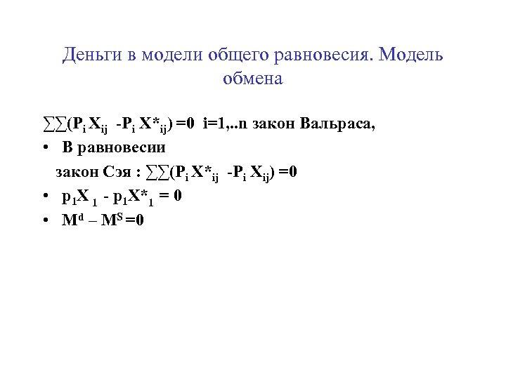 Деньги в модели общего равновесия. Модель обмена ∑∑(Pi Xij -Pi X*ij) =0 i=1, .