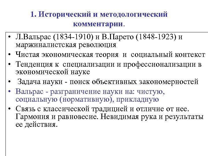 1. Исторический и методологический комментарии. • Л. Вальрас (1834 -1910) и В. Парето (1848