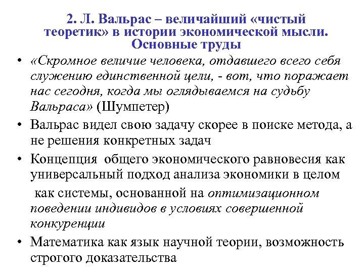 2. Л. Вальрас – величайший «чистый теоретик» в истории экономической мысли. Основные труды •