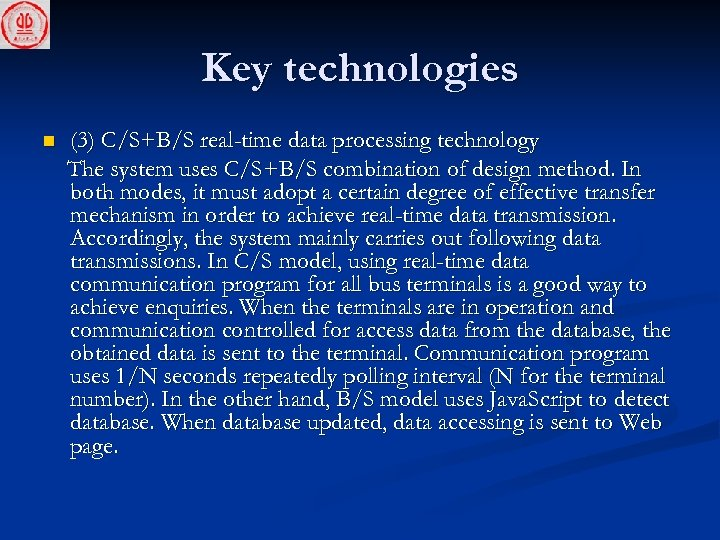 Key technologies n (3) C/S+B/S real-time data processing technology The system uses C/S+B/S combination