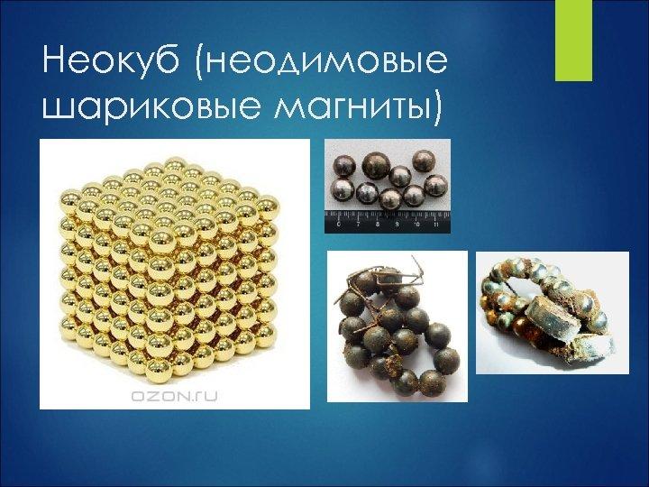 Неокуб (неодимовые шариковые магниты)