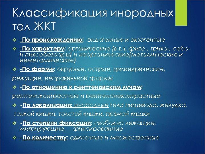 Классификация инородных тел ЖКТ -По происхождению: эндогенные и экзогенные v -По характеру: органические (в