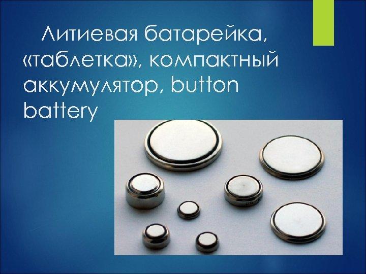 Литиевая батарейка, «таблетка» , компактный аккумулятор, button battery