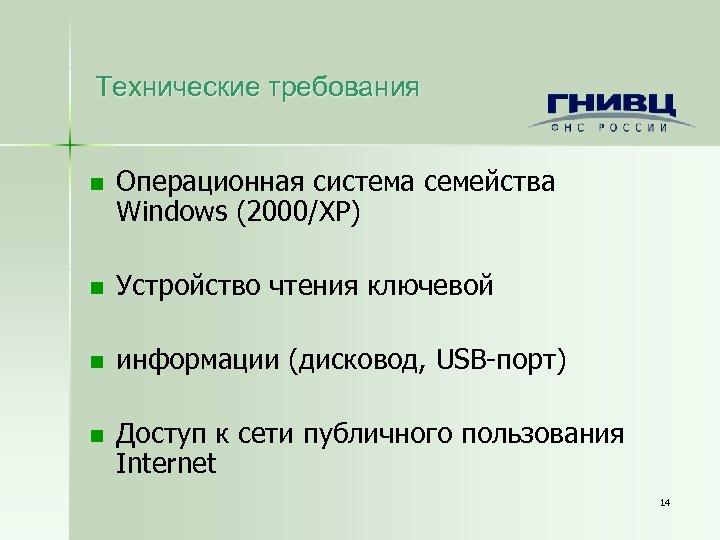 Технические требования n Операционная система семейства Windows (2000/XP) n Устройство чтения ключевой n информации