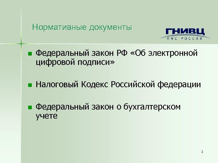 Нормативные документы n Федеральный закон РФ «Об электронной цифровой подписи» n Налоговый Кодекс Российской