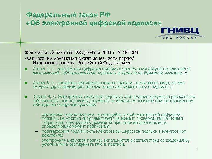 Федеральный закон РФ «Об электронной цифровой подписи» Федеральный закон от 28 декабря 2001 г.