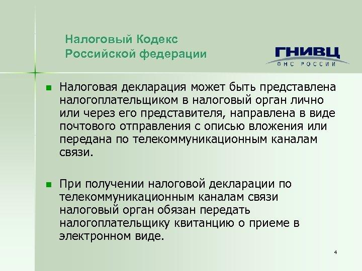 Налоговый Кодекс Российской федерации n Налоговая декларация может быть представлена налогоплательщиком в налоговый орган