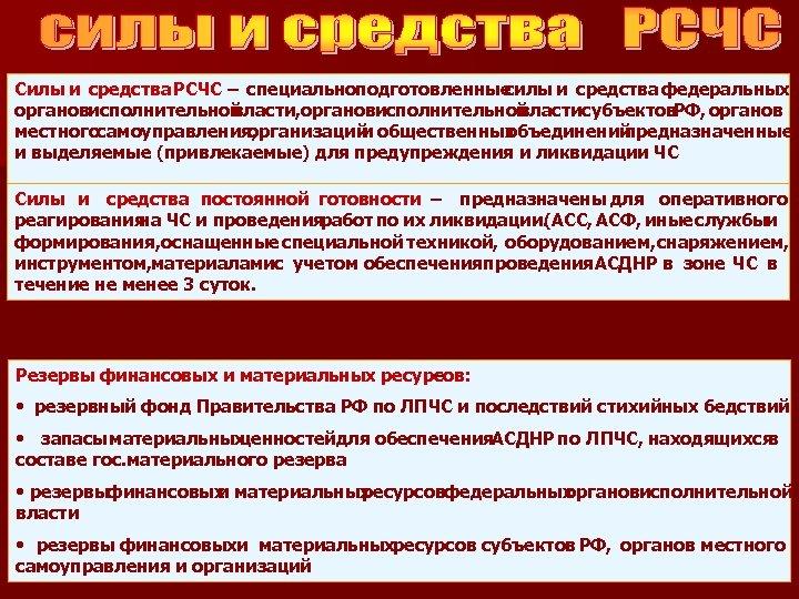 Силы и средства РСЧС – специальноподготовленные силы и средства федеральных органовисполнительной власти, органовисполнительной властисубъектов