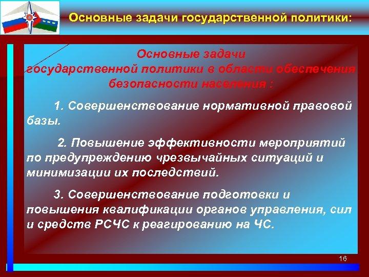 Основные задачи государственной политики: Основные задачи государственной политики в области обеспечения безопасности населения :