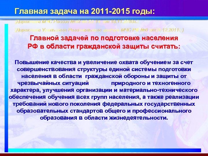 Главная задача на 2011 -2015 годы: (Директива МЧС России № 43 -46 -53 -14