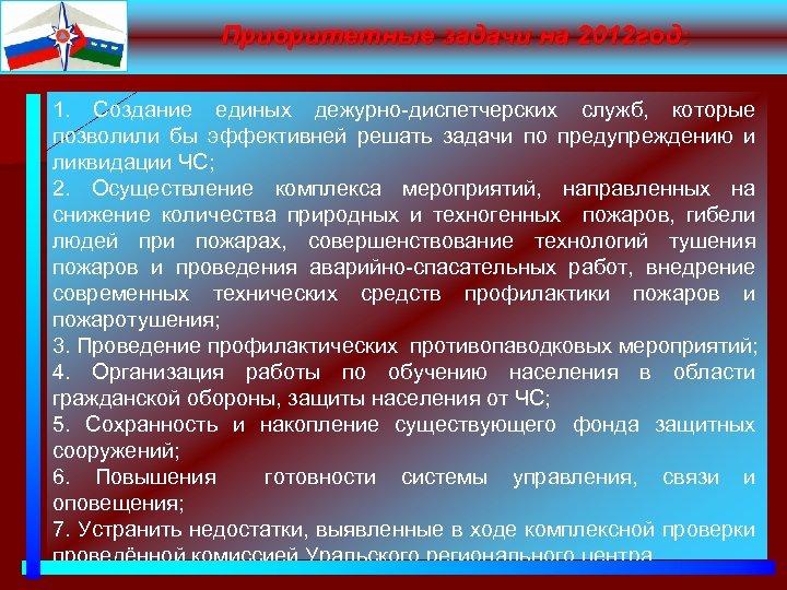 Приоритетные задачи на 2012 год: 1. Создание единых дежурно-диспетчерских служб, которые позволили бы эффективней