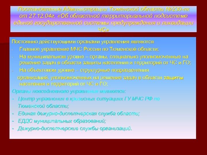 Постановление Администрации Тюменской области № 230 -пк от 27. 12. 04 г. «Об областной