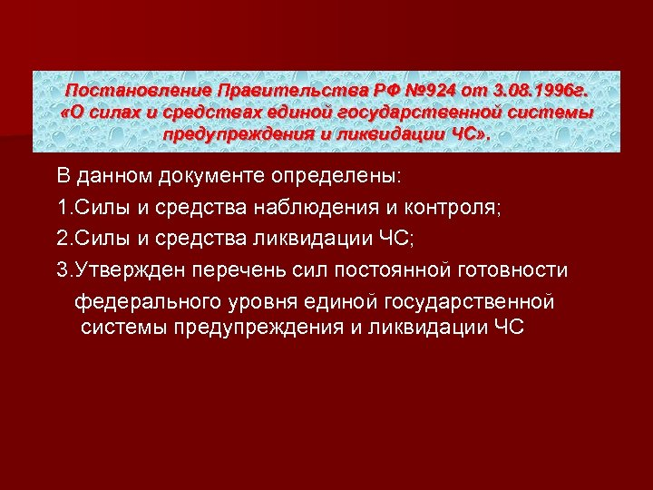 Постановление Правительства РФ № 924 от 3. 08. 1996 г. «О силах и средствах