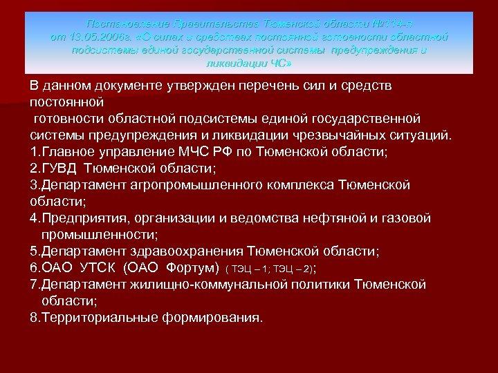Постановление Правительства Тюменской области № 114 -п от 13. 05. 2006 г. «О силах